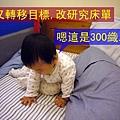 (8m)好奇寶寶in床上1-2