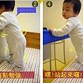 (8m)寶寶站起來-2
