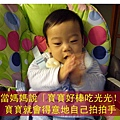 (8m)寶寶吃飯4-吃光後還會自己拍手