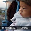(9M)南寮海風吹