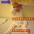 (10M)寶寶做壞事被當場抓到