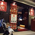 (9m)台北溜達-和民吃飯