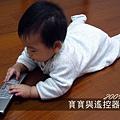(9m)寶寶與遙控器