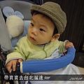 (9m)台北溜達-可愛寶寶