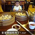 (10M)吃小籠包...寶寶只能看不能吃