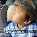 (10M)帶寶寶出門玩-帶寶寶出去玩1