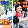 (11M)綠風台北-寶寶和姐姐-道別
