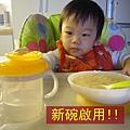 (11M)換大碗吃飯-1