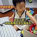 (11M)玩具箱陰謀-整個下午非常忙碌地收玩具丟玩具