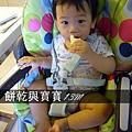 (12M)寶寶平常吃餅乾的模樣