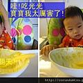 (12M)寶寶吃大碗公食物泥02