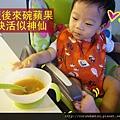 (12M)寶寶吃蘋果泥