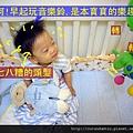 (13M)寶寶起床都要玩一下音樂鈴