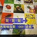 (13M)動物百科圖鑑-蟑螂!!!