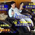 (13M)五星級健檢-休息房有按摩椅電視等設施