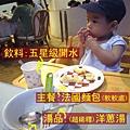 (13M)颱風假偷閒-挑出寶寶能吃的部份,讓寶寶一起用餐