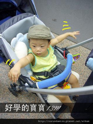 (13M)愛指東西問的寶寶