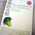 (13M)寶寶感興趣的書-食物的真相