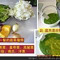 (14M)寶寶食物泥的蔬菜部份