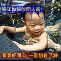 (14M)宜蘭晶英-寶寶玩水篇-超想自己游,一直想脫離媽咪的手