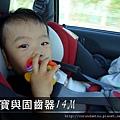 (14M)寶寶與固齒器