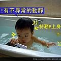 (14M)宜蘭晶英-大浴缸泡水之特務篇