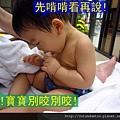 (14M)宜蘭晶英-寶寶玩水篇-先啃了再說