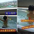 (14M)宜蘭晶英-大浴缸泡水