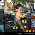 (14M)宜蘭晶英-寶寶玩水篇-自己站在水裡
