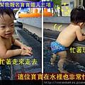 (14M)宜蘭晶英-寶寶玩水篇-玩小石頭1