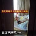 (14M)看見媽咪馬上趴到床上裝睡