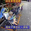 (15M)六福村遊-娃娃車停放處