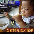 (15M)左右開弓吃火龍果