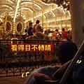 (15M)六福村遊-原來是看亮晶晶的旋轉木馬