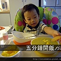 (15M)五分鐘開飯!