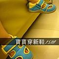 (15M)寶寶穿新鞋