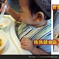 (15M)寶寶豬排店吃飯-現在能吃種類越來越多