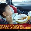 (15M)週末返鄉-特務P車上吃飯飯