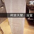 (18M)飯店浴室篇