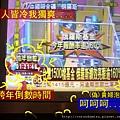 (18M)台北跨年-泡澡看電視等跨年