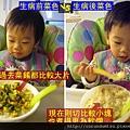 (18M)生病前與今菜色相比