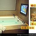 (18M)飯店浴室-貴婦泡澡去