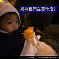 (18M)台北跨年-寒風中等跨年煙火的寶寶2