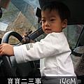 (18M)寶寶學把拔開車