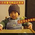 (19M)薑母鴨-之天冷寶寶穿很多