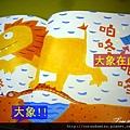 (22M)小蛇散步6-大象