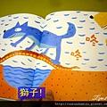 (22M)小蛇散步5-獅子