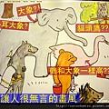 演戲狂08-故事書-7-尾端-無言的畫風