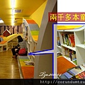 (21M)YOHO-景-遊戲室-藏書豐富