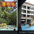 (21M)YOHO景-兒童池+瀑布池